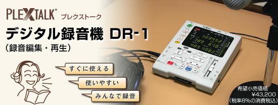 プレクストークDR-1の画像
