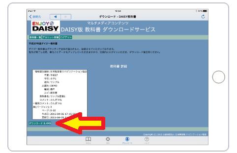 DAISYファイルのリンクをタップしてダウンロード