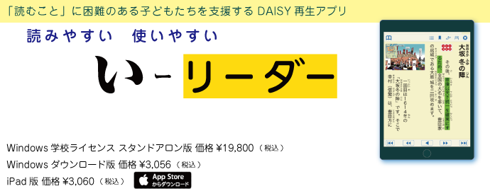 「いーリーダー」は、読むことに困難のある子ども達を支援するiPad用DAISY再生アプリです。