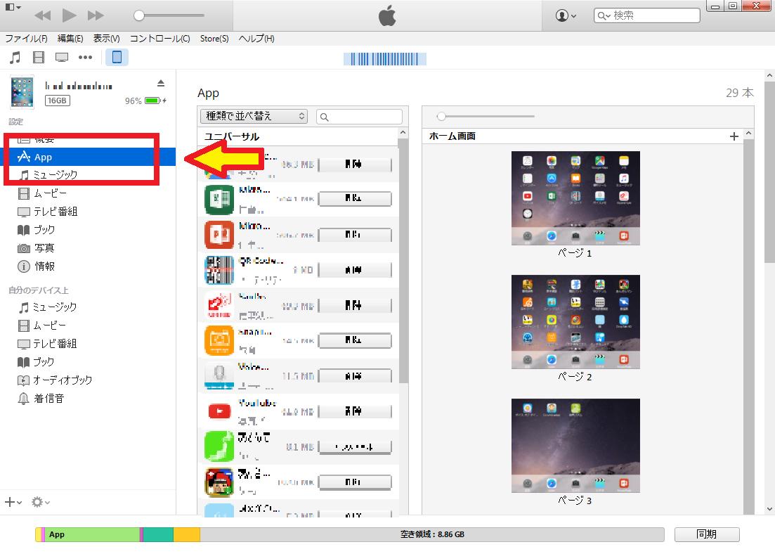 iPad選択後にAppを選択します