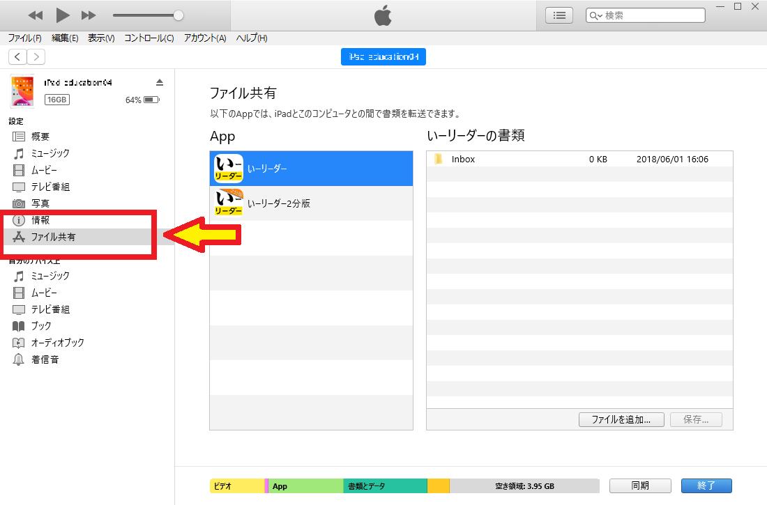 iPad選択後にファイル共有を選択します