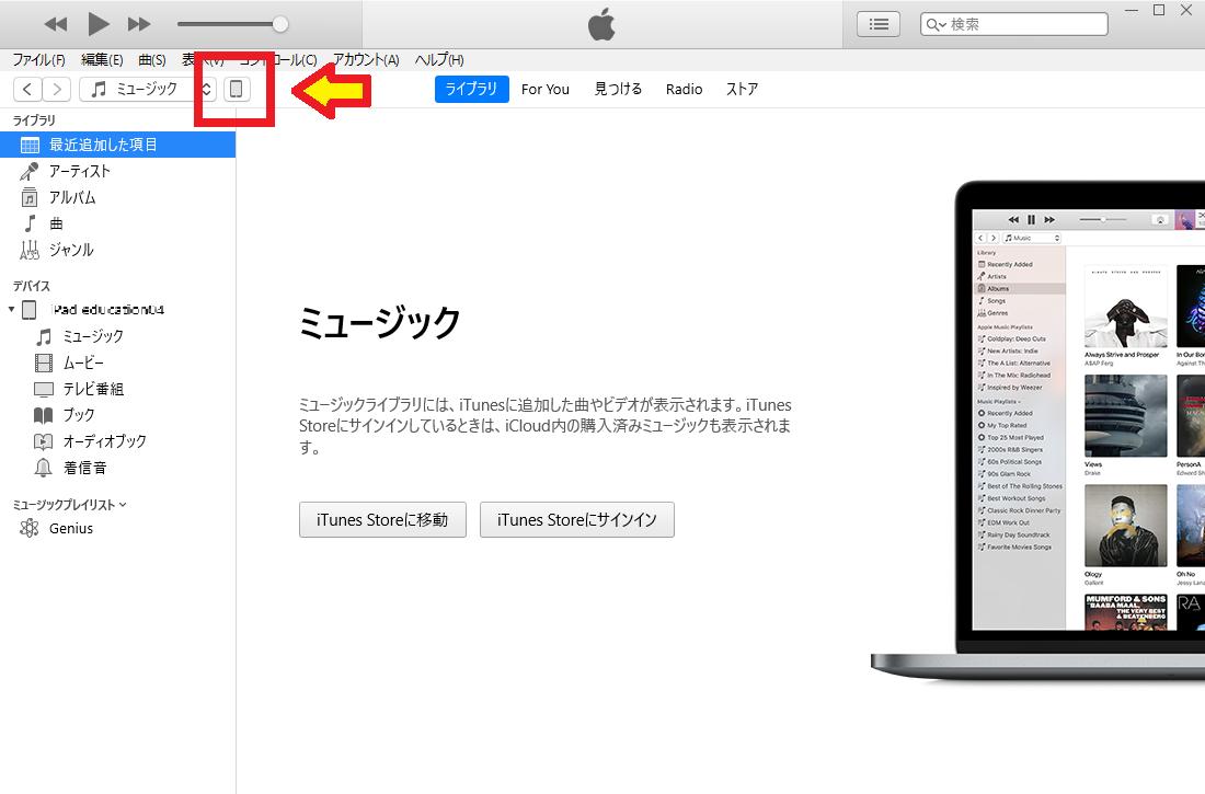 iTunes起動後にiPadを選択します
