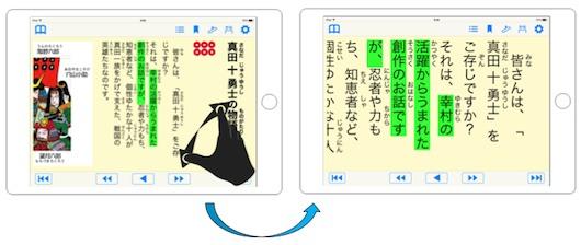 ピッタリ改行表示の説明画像で、拡大表示した時に画面サイズに収まるように自動的に改行しています。