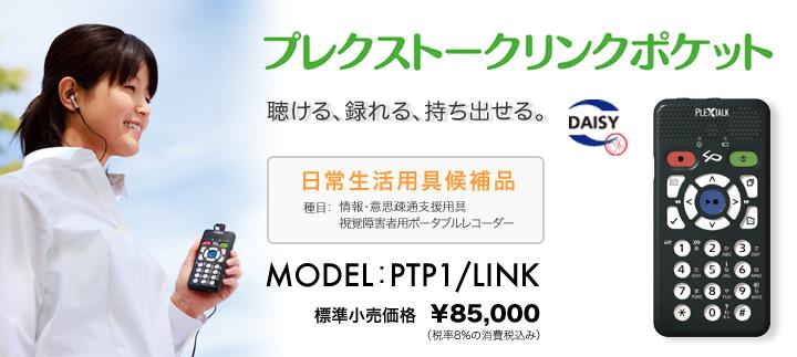 聴ける 録れる 持ち出せる。プレクストーク リンクポケット。標準小売価格は85000円です。日常生活用具の候補品です。プレクストーク リンクポケットの製品紹介ページへのリンク。