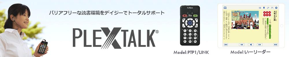 プレクストークはバリアフリーな読書環境をデイジーでトータルサポート