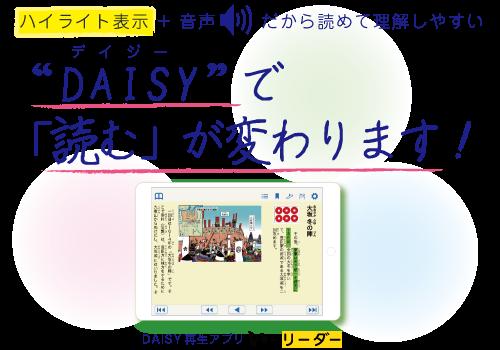 シナノケンシは読むことに困難のある子ども達を支援するデイジーによる合理的配慮を提案します