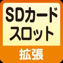 SDカードのアイコン画像