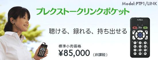 聴ける 録れる 持ち出せる。プレクストークリンクポケット。標準小売価格は税込85000円です。