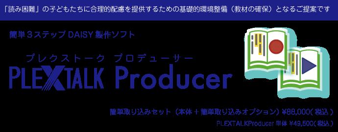 PLEXTALK Producer、価格は税抜き45000円です。より手軽にDAISYが作れる簡単取り込みセットは、税抜き80000円です。