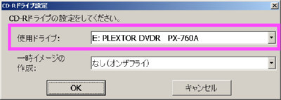 CD-Rドライブ設定画面の画像