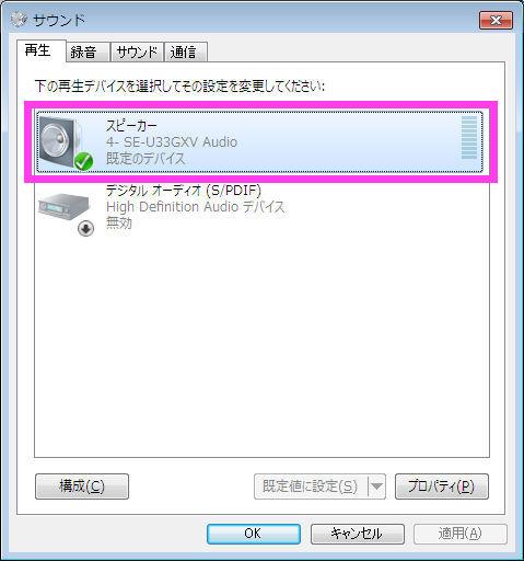 再生デバイスの選択の画像
