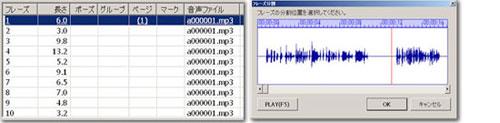 音声編集の画像