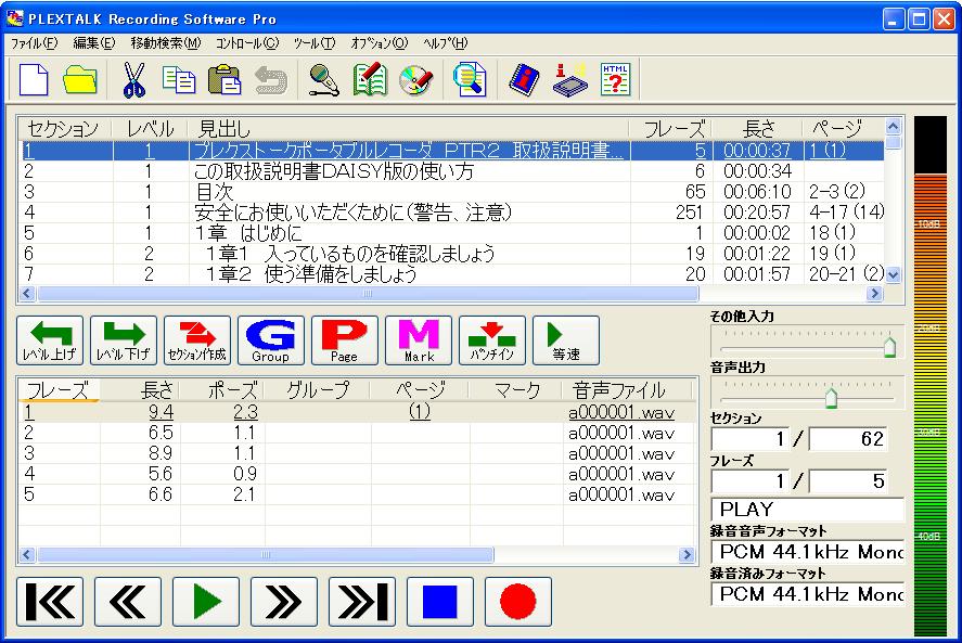 プレクストークレコーディングソフトウェア・プロの操作画面の画像