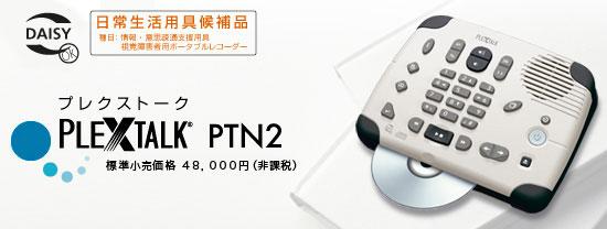 プレクストークPTN2。価格は48000円です。