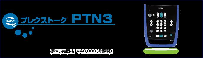 プレクストークPTN3。価格は48000円です。
