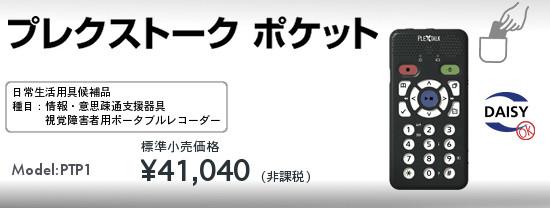 プレクストークポケット。価格は41,040円(非課税)です。