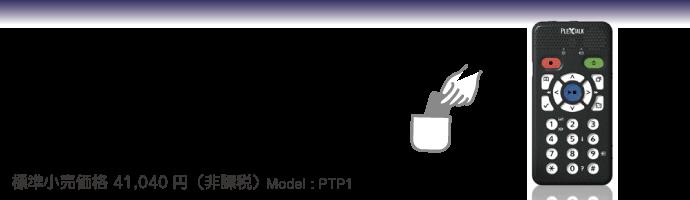 プレクストークPTP1の画像