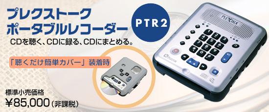 プレクストーク PTR2。標準小売価格は85000円です。