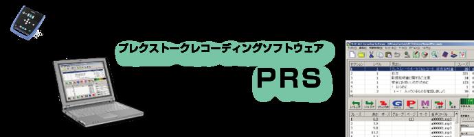 PRSの画像