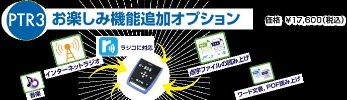 プレクストークPTR3専用、お楽しみ機能追加オプションです。価格は税別16000円です。